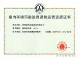 室内环境污染治理资质证书