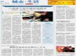 """w88官网日报""""城市生活""""栏目2013年11月29日刊发的对我单位的专题访谈"""